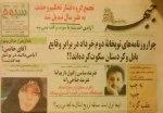 هفته نامه ی جبهه که پس از توقیف شلمچه منتشر میشد
